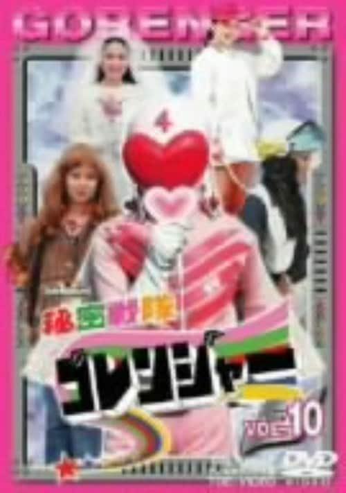 【中古】10.秘密戦隊ゴレンジャー 【DVD】/誠直也