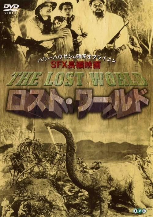 【中古】ロスト・ワールド 【DVD】/ベッシー・ラヴ