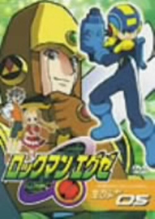 【中古】5.ロックマンエグゼ セカンドエリア 【DVD】/比嘉久美子