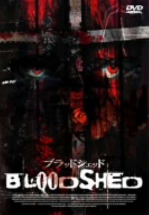 【中古】ブラッドシェッド 【DVD】/タラ・スペンサー=ナイアン