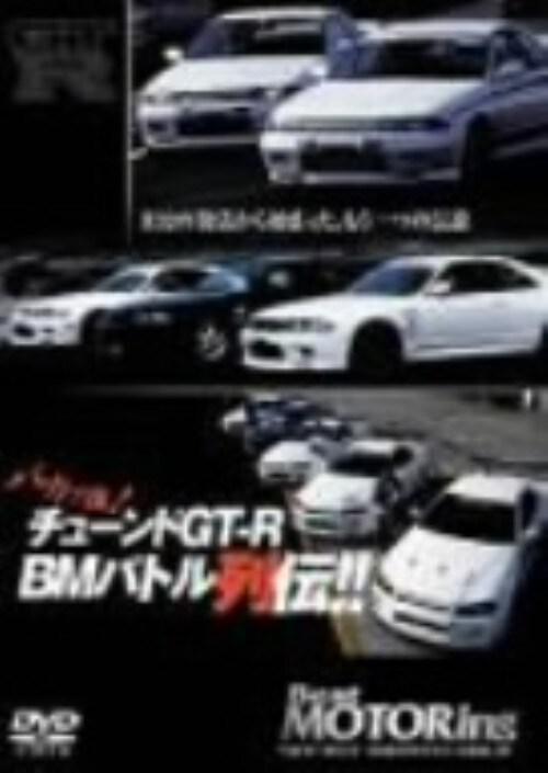 【中古】10.ベストモータリング プラチナシリーズ チューンドGT-R… 【DVD】