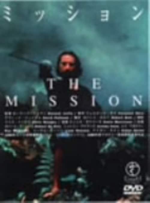 【中古】期限)ミッション 【DVD】/ロバート・デ・ニーロ