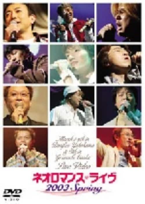 【中古】ライブビデオ ネオロマンス スプリング ライヴ!2003 【DVD】