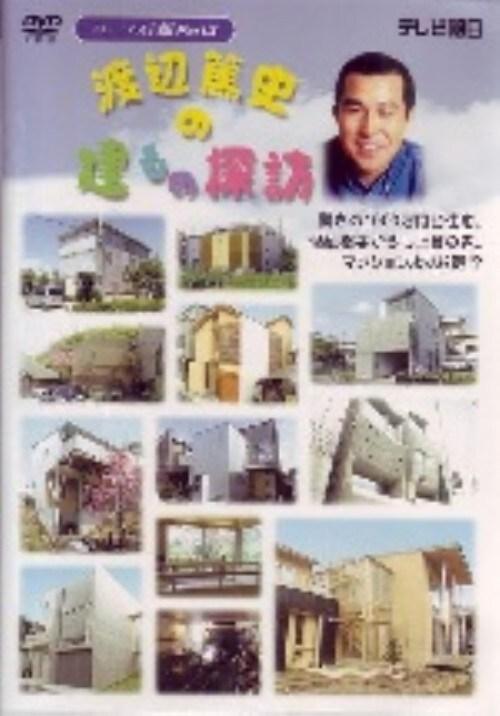 【中古】渡辺篤史の建もの探訪 ローコスト編 2 【DVD】/渡辺篤史