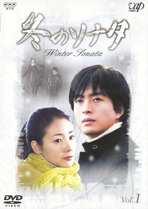 【中古】1.冬のソナタ 【DVD】/チェ・ジウ