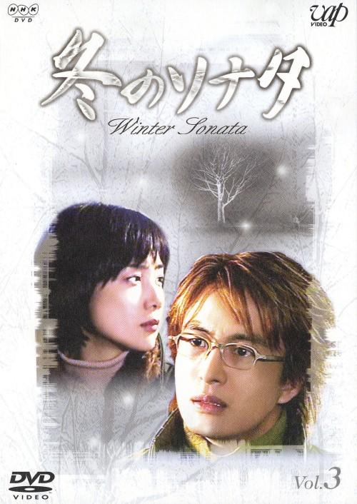 【中古】3.冬のソナタ 【DVD】/チェ・ジウ