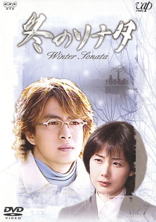 【中古】7.冬のソナタ (完) 【DVD】/チェ・ジウ