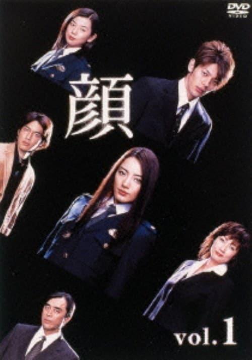 【中古】1.顔 【DVD】/仲間由紀恵