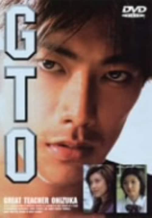 【中古】期限)GTO(劇場版) 【DVD】/反町隆史