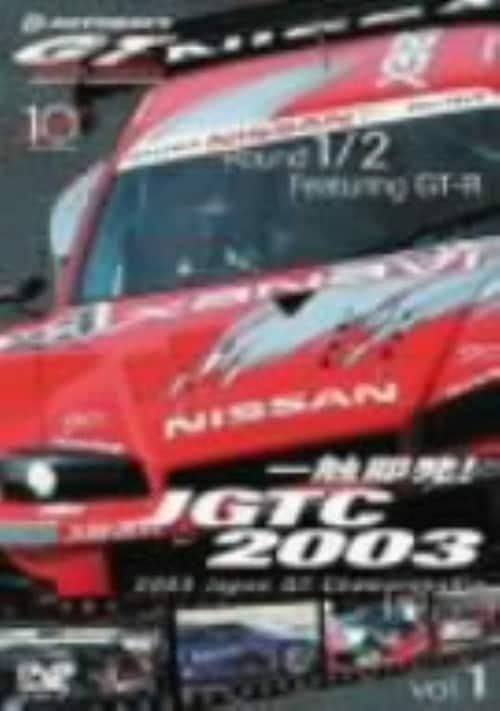 【中古】1.一触即発!JGTC2003 Round 1・2 GTR 【DVD】