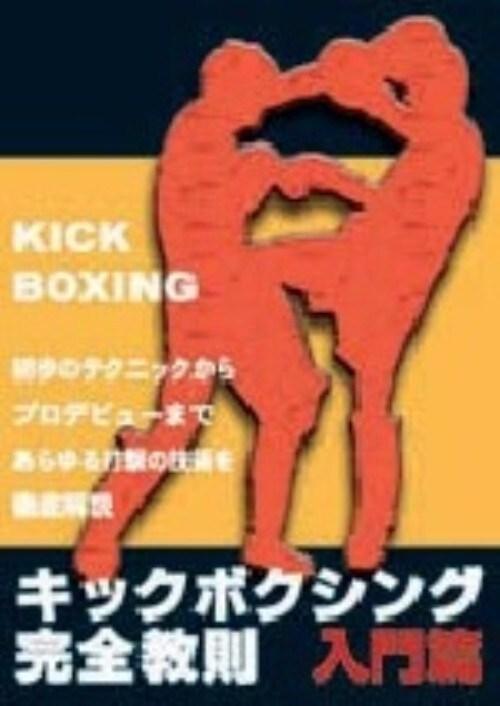 【中古】キックボクシング完全教則 入門篇 【DVD】