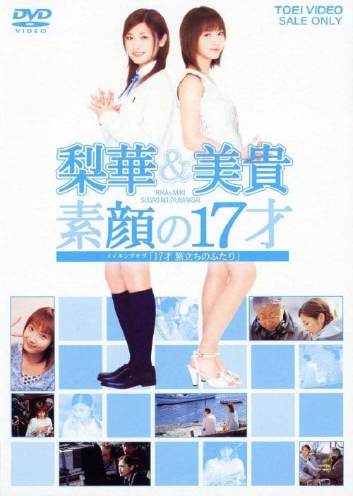 【中古】素顔の17才 メイキング・オブ17才 旅立ちのふたり 【DVD】/石川梨華