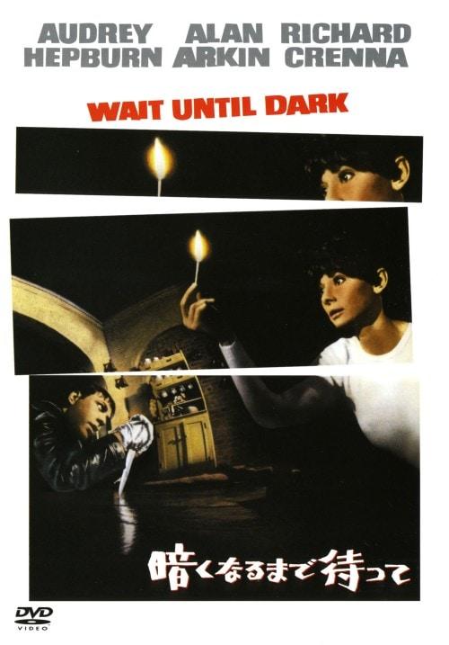 【中古】暗くなるまで待って 【DVD】/オードリー・ヘプバーン