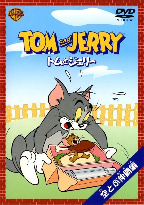 【中古】トムとジェリー 空とぶ仲間編 【DVD】/肝付兼太