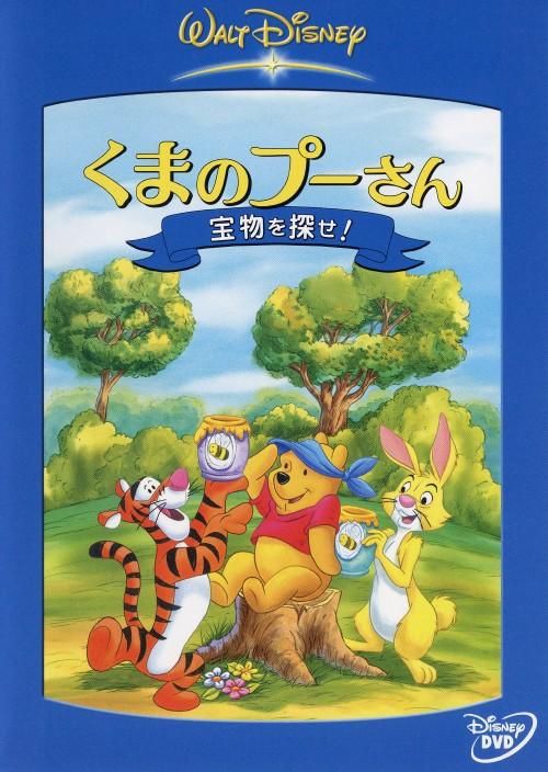 【中古】くまのプーさん 宝物を探せ! 【DVD】