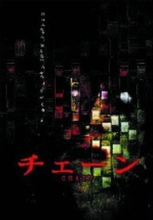 【中古】チェーン −CHAIN− 【DVD】/小向美奈子