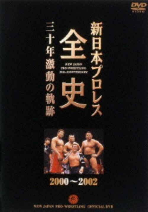 【中古】新日本プロレス全史 30年激動の軌跡 2000-2002 【DVD】