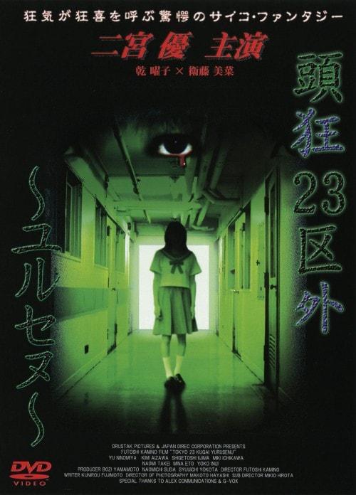 【中古】頭狂23区外 ユルセヌ 【DVD】/二宮優
