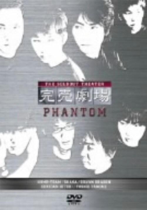 【中古】完売劇場 PHANTOM 【DVD】/ホームチーム