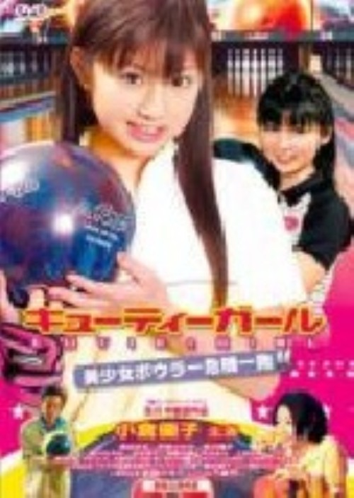 【中古】キューティーガール (2003) 【DVD】/小倉優子