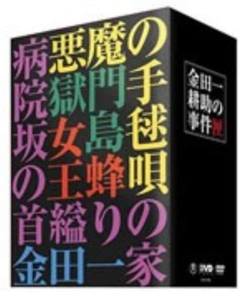 【中古】金田一耕助の事件匣 【DVD】/石坂浩二