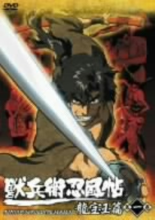 【中古】1.獣兵衛忍風帖 龍宝玉篇 【DVD】
