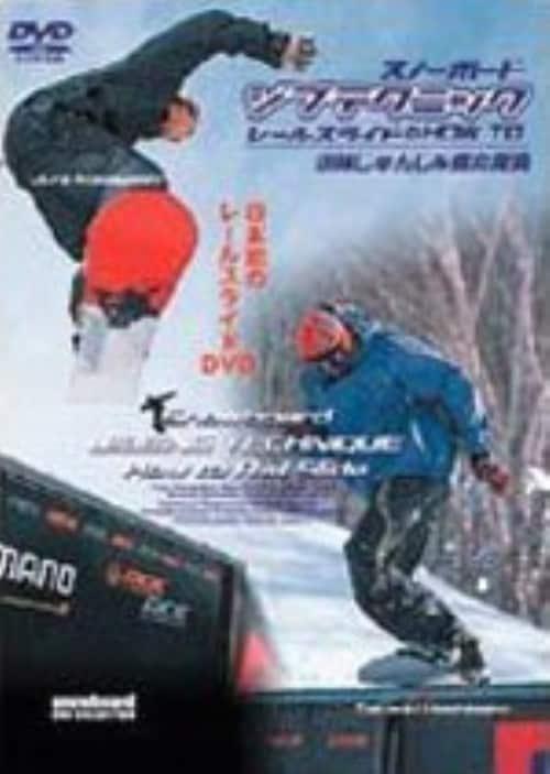 【中古】スノーボードジブテクニック 【DVD】