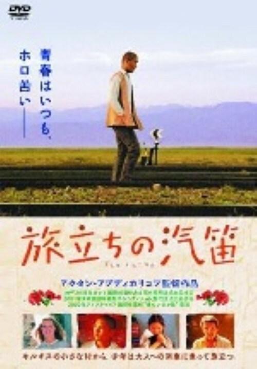 【中古】旅立ちの汽笛 【DVD】/ミルラン・アブディカリコフ