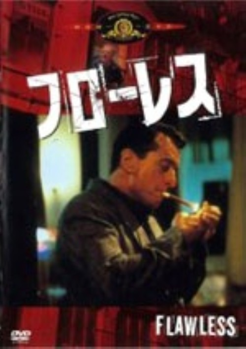 【中古】期限)フローレス 【DVD】/ロバート・デ・ニーロ