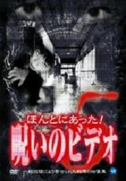 【中古】5.ほんとにあった! 呪い…呪われた学校篇 【DVD】