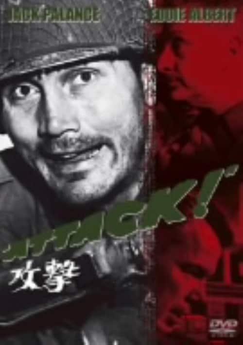 【中古】攻撃 【DVD】/ジャック・パランス