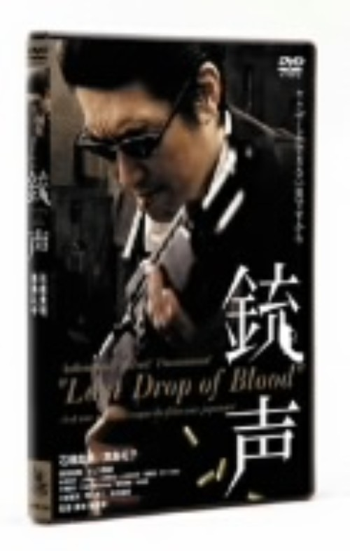 【中古】銃声 【DVD】/石橋貴明