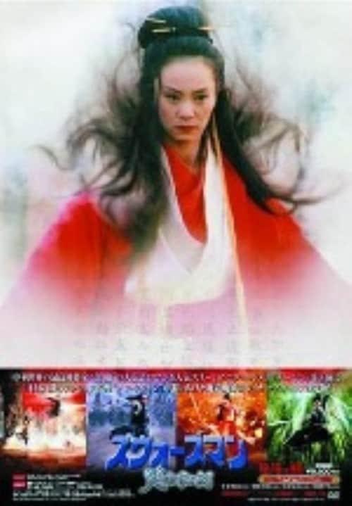 【中古】スウォーズマン BOX【DVD】/アニタ・ユン