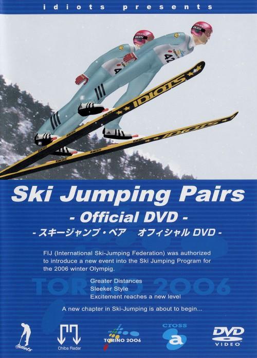 【中古】スキージャンプ・ペア オフィシャルDVD 【DVD】