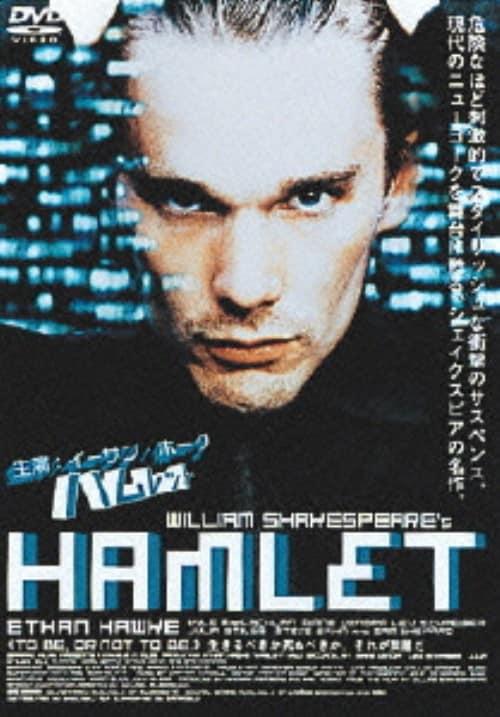 【中古】ハムレット (2000) 【DVD】/イーサン・ホーク