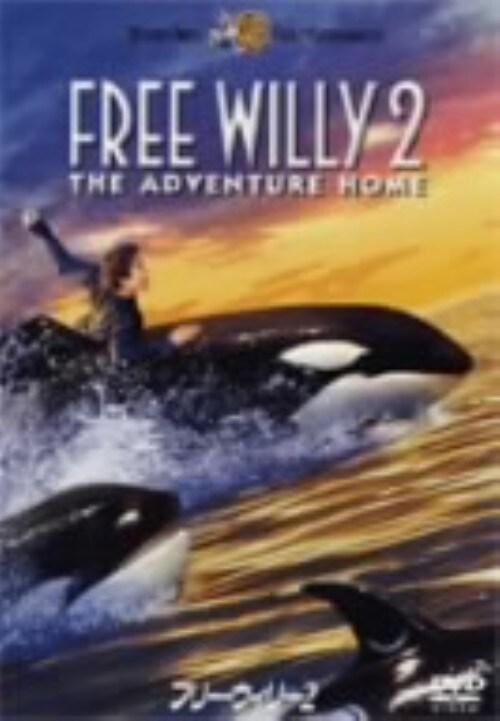 【中古】期限)2.フリー・ウィリー 【DVD】/ジェーソン・ジェームズ・リクター