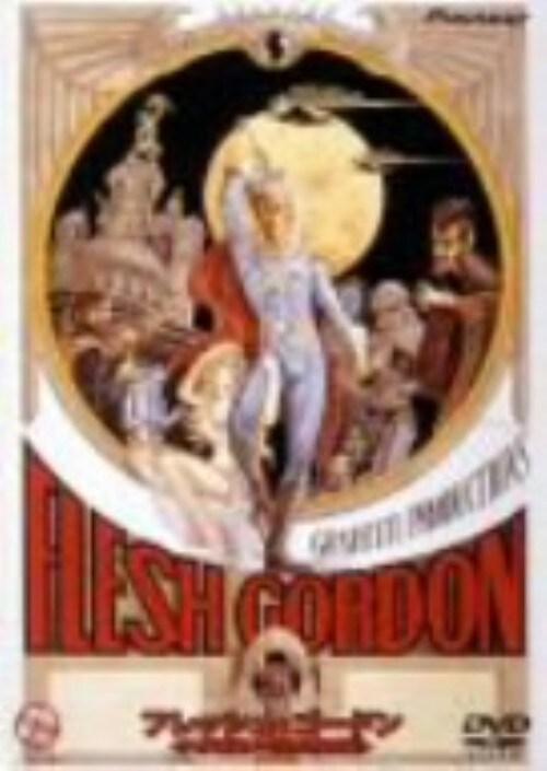 【中古】フレッシュ・ゴードン ヘア解禁ノーカット完全版 【DVD】/ジェイソン・ウィリアムズ