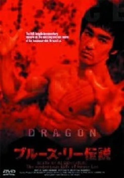 【中古】期限)ブルース・リー伝説 【DVD】/ブルース・リー