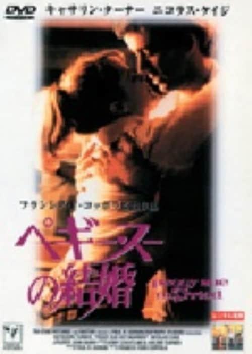 【中古】期限)ペギー・スーの結婚 【DVD】/キャスリーン・ターナー