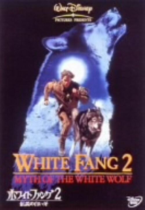 【中古】期限)2.ホワイトファング 伝説の白い牙【DVD】/スコット・ベアーストー