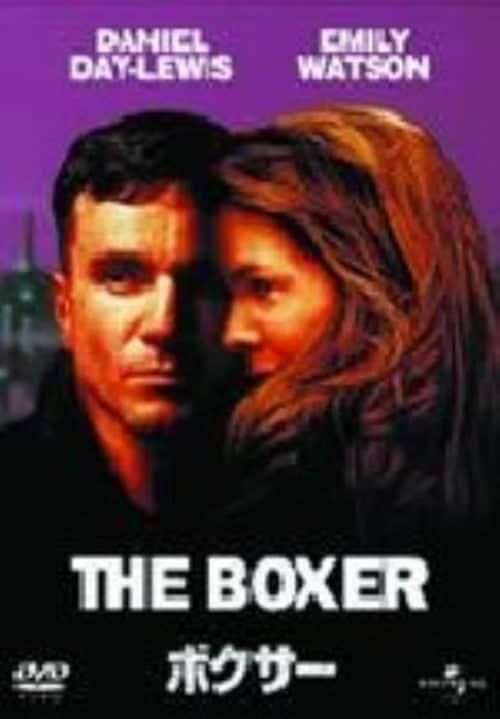 【中古】期限)ボクサー (1997) 【DVD】/ダニエル・デイ・ルイス