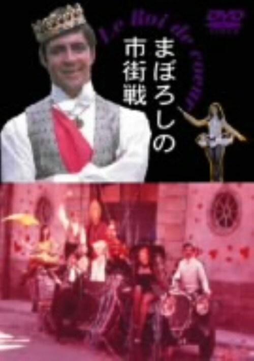 【中古】まぼろしの市街戦 【DVD】/アラン・ベイツ