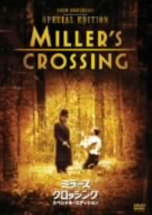 【中古】期限)ミラーズ・クロッシング SP・ED 【DVD】/ガブリエル・バーン