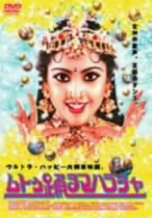 【中古】ムトゥ 踊るマハラジャ 【DVD】/ラジニカーント