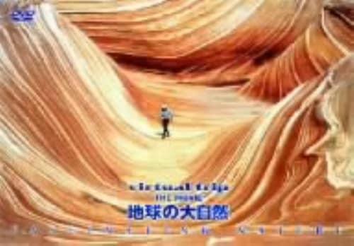【中古】virtual trip THE MOVIE 地球の大自然 【DVD】