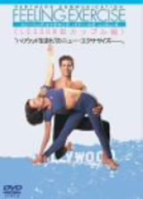 【中古】3.マーク・ブランチャードのパワー・ヨガ カップル編 【DVD】