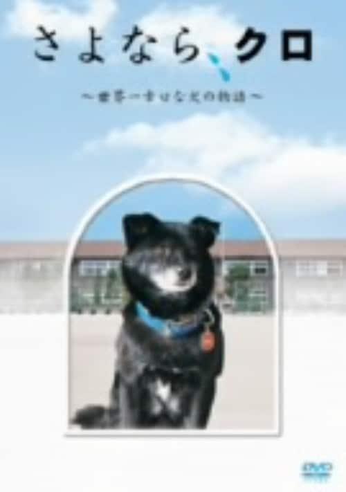 【中古】初限)さよなら、クロ メモリアルBOX 【DVD】/妻夫木聡