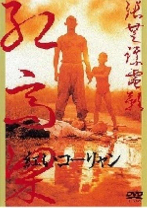 【中古】紅いコーリャン 【DVD】/張藝謀