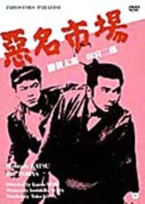 【中古】悪名市場 【DVD】/勝新太郎