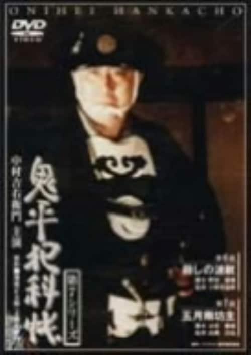 【中古】3.鬼平犯科帳 7th 第6話・第7話 【DVD】/中村吉右衛門